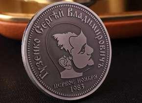 Монета именная