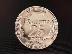 "Монета ""Вместе 25 лет"""