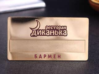 "Бейджик ""Диканька"""