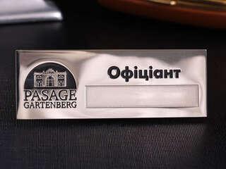 "Бейджик ""Pasage Gartenberg"""