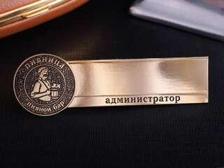 "Бейдж ""Пивной Бар"""