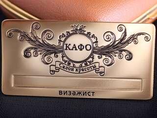 """Бейджик """"Кафо"""""""