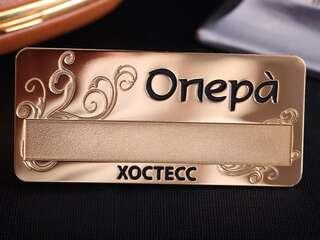 "Бейджик ""Опера"""