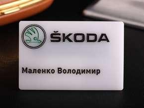 """Бейджик """"Skoda"""""""