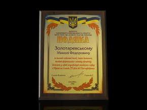 """Diplom """"Podyaka"""""""