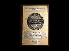 "Сертифікат ""Адольф Юрьев"""