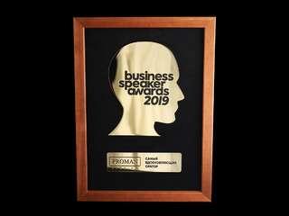 "Диплом ""Business Speaker Awards 2019"""