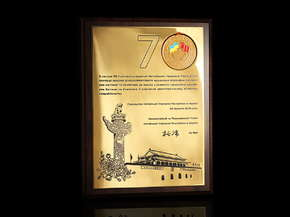 "Diplom ""Ukrainian Association of Sinologists"""