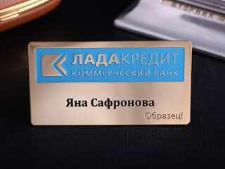 """Іменний бейджик """"ЛадаКредит"""""""