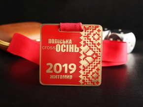 """Медаль """"Поліська осінь"""""""