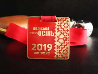 "Medal ""Polisska autumn"""