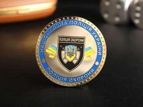 """Монета """"Поліція охорони"""""""