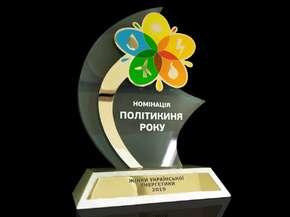 """Award """"Politicalwoman"""""""