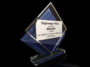 "Award  ""To the partner VEKA»"