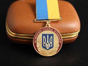 """Медаль """"За оборону станиці Луганскої"""""""